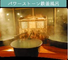 パワーストーン鉄釜風呂