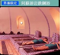 阿蘇溶岩鉄鋼浴