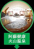阿蘇健康火山温泉