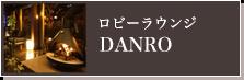 ロビーラウンジ DANRO