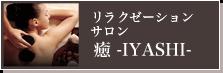 リラクゼーションサロン 癒 -IYASHI-