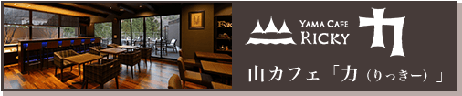 山カフェ「力(りっきー)