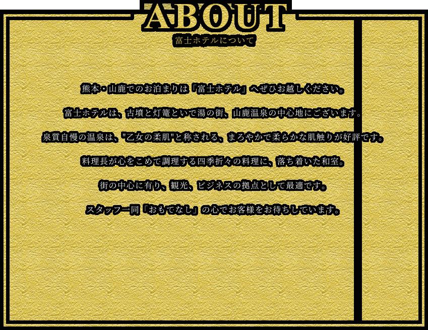 富士ホテルについて