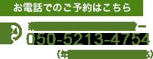 お電話でのご予約 050-2017-8989