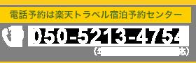 お電話でのご予約(楽天トラベル予約センター)050-2017-8989