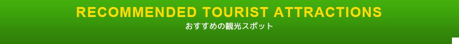 おすすめの観光スポット