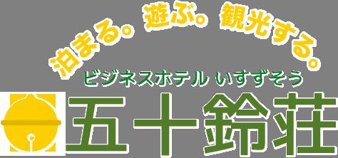 ビジネスホテル五十鈴荘(ビジネスホテルいすずそう)