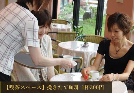 喫茶スペース 挽きたて珈琲 1杯300円