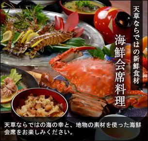 天草ならではの新鮮食材 海鮮懐石料理