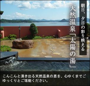 朝日、夕日の彩り映える 天然温泉 太陽の湯