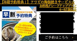 【早期予約特典!】アワビの陶板焼きサービス☆お料理グレードアッププラン 6〜8月限定☆