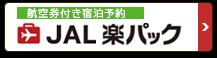JAL楽パック