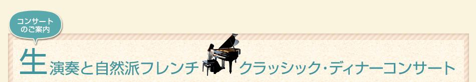 生演奏と自然派フレンチクラッシック・ディナー コンサート