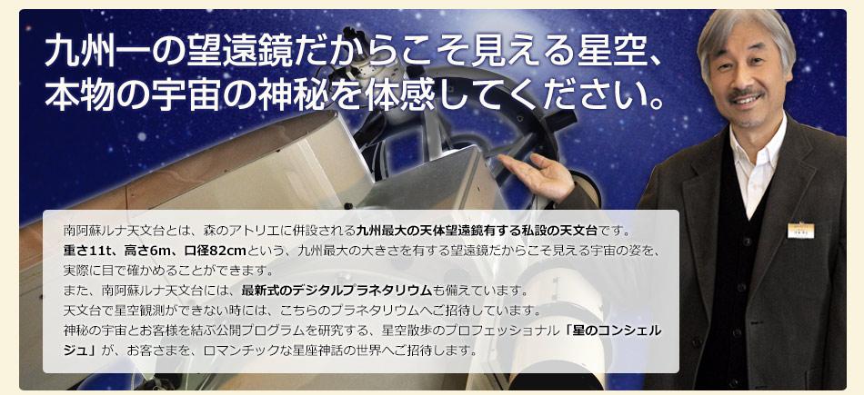 九州一の望遠鏡だからこそ見える星空、本物の宇宙の神秘を体感してください。