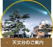 天文台のご案内