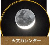 天文カレンダー