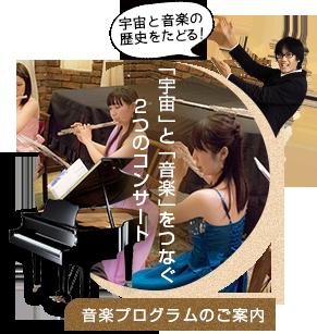 音楽プログラム