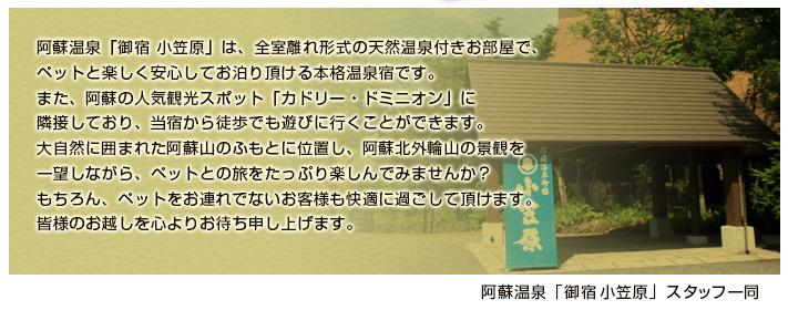 阿蘇温泉「御宿小笠原」