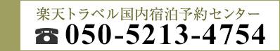 楽天トラベル国内予約センター お電話番号:050-2017-8989