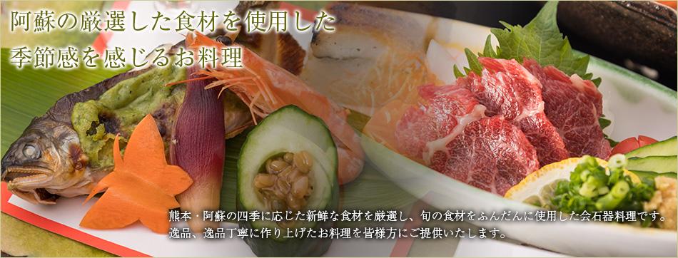 阿蘇の厳選した食材を使用した、季節感を感じるお料理