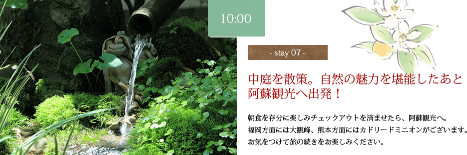 中庭を散策。自然の魅力を堪能したあと阿蘇観光へ出発!