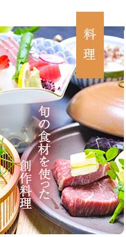 料理:旬の食材を使った創作料理