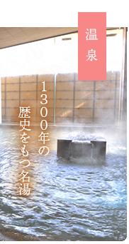 温泉:1300年の歴史を持つ名湯