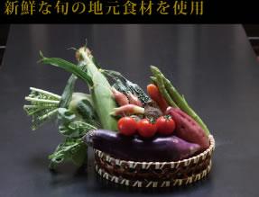 新鮮な旬の地元食材を使用