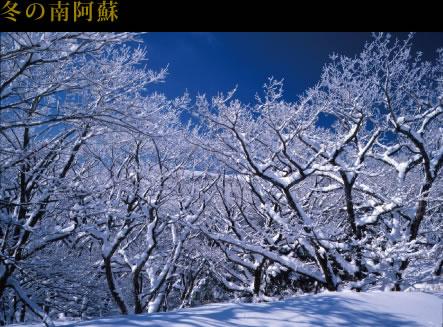 冬の南阿蘇