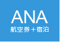 ANA航空券+宿泊