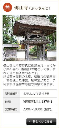 佛山寺(ぶっさんじ)