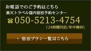 楽天トラベルへの電話番号