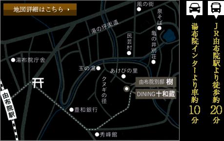 地図詳細はこちら