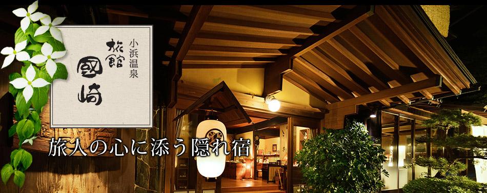 小浜温泉 旅館 国崎