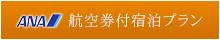 ANA楽パック(航空券+宿)