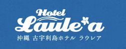 沖縄古宇利島ホテル ラウレア