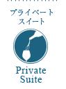 プライベートスイート