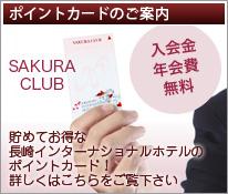 Sakura Club