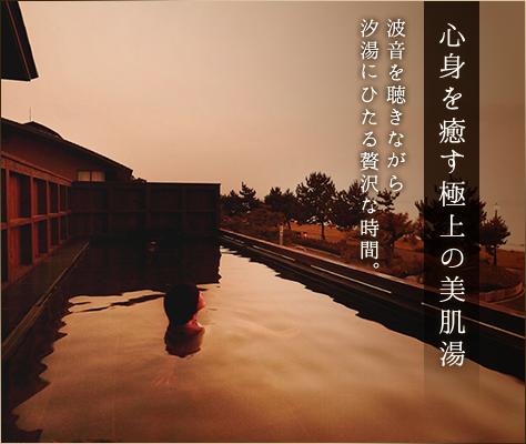 唐津湾の汐湯で癒される