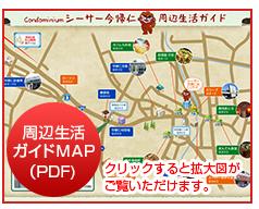 シーサー今帰人:周辺生活ガイドマップ