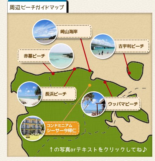 周辺ビーチガイドマップ