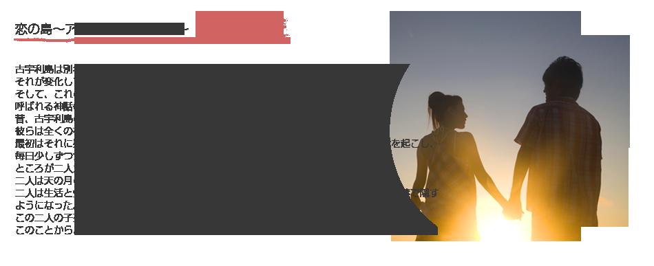 恋の島〜アダムとイヴの伝説