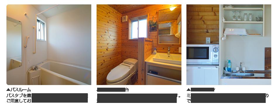 ▲バスルーム:▲トイレ&洗面台:▲ミニキッチン