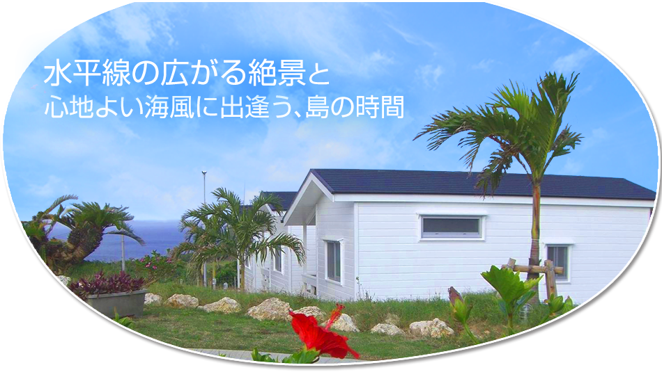水平線の広がる絶景と心地よい海風に出逢う、島の時間