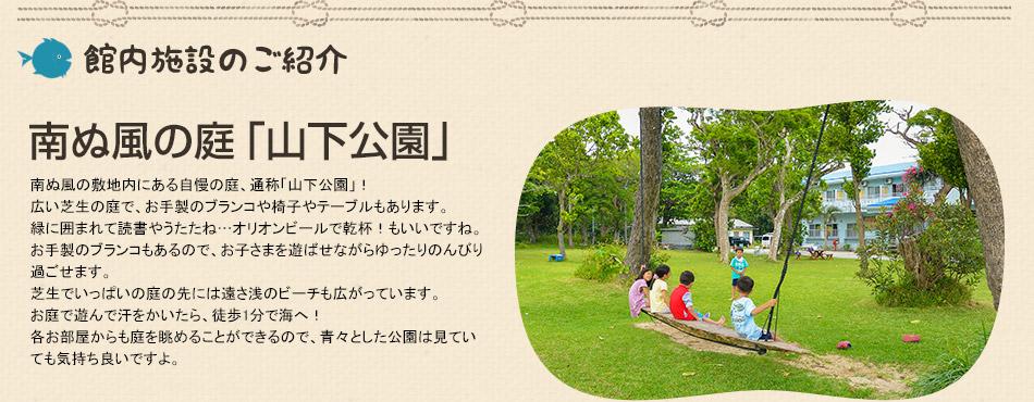 館内施設のご紹介 南ぬ風の庭「山下公園」
