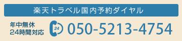 楽天トラベル国内予約ダイヤル 050-2017-8989(年中無休24時間対応)