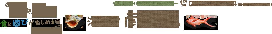 西表島の魅力ある色と遊びが楽しめる宿:海の家 南ぬ風、楽天トラベル宿泊予約センター050-2017-8989(年中無休24時間受付)