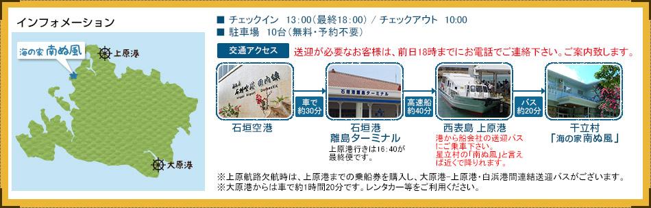 インフォメーション チェックイン13:00(最終18:00)/チェックアウト10:00 駐車場10台(区両・予約不要)