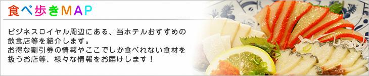 食べ歩きMAP